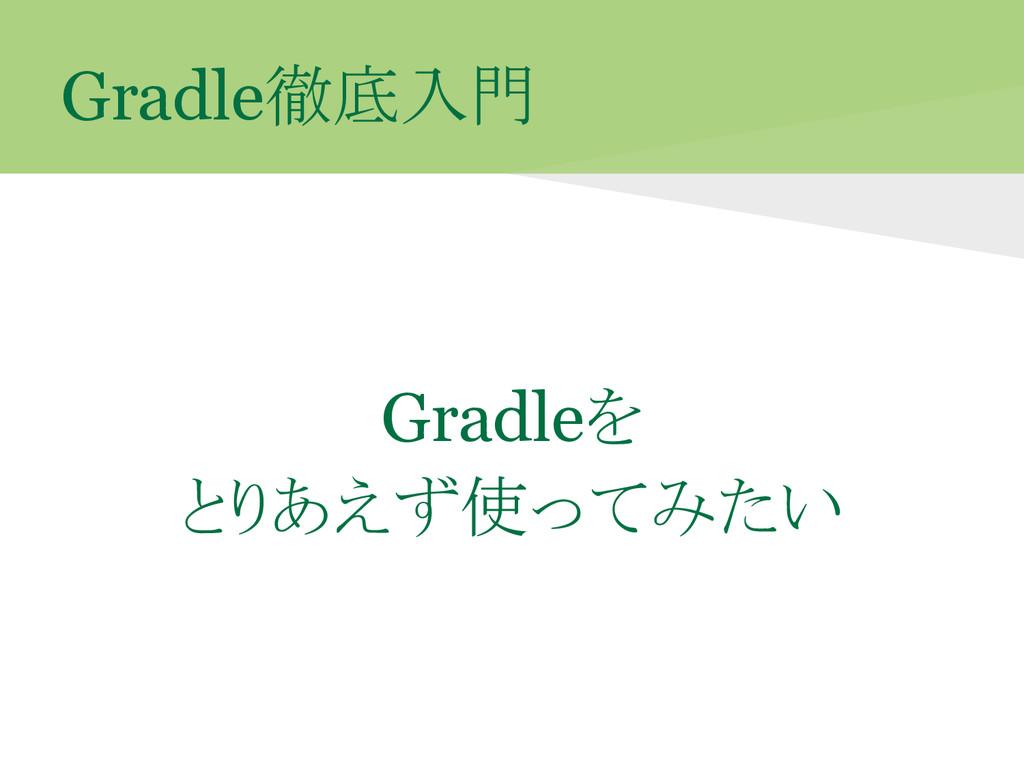 Gradle徹底入門 Gradleを とりあえず使ってみたい
