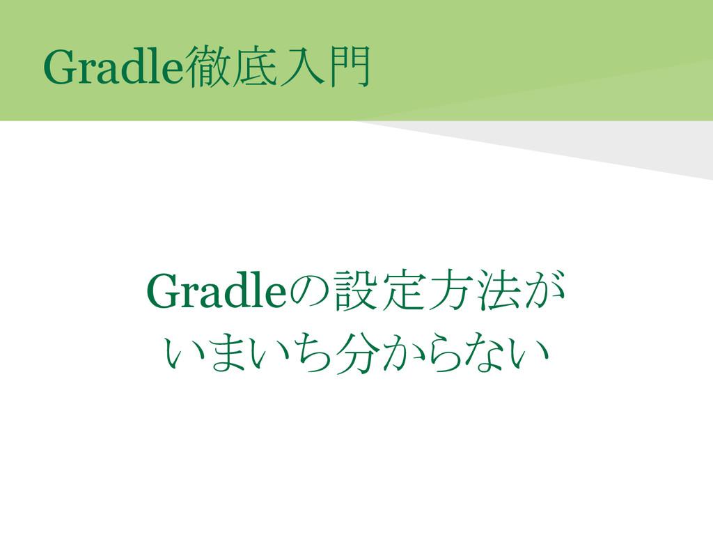Gradle徹底入門 Gradleの設定方法が いまいち分からない