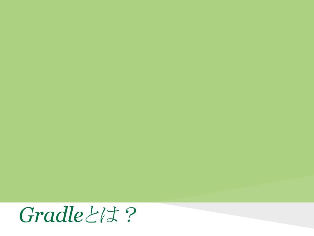 Gradleとは?