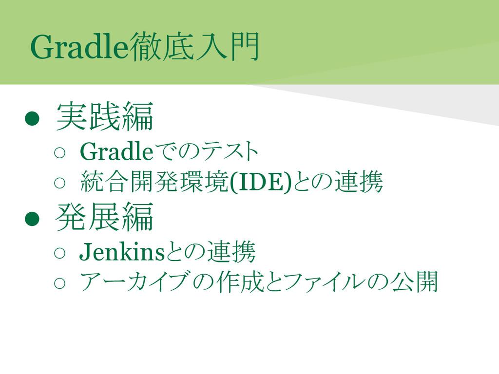 Gradle徹底入門 ● 実践編 ○ Gradleでのテスト ○ 統合開発環境(IDE)との連...