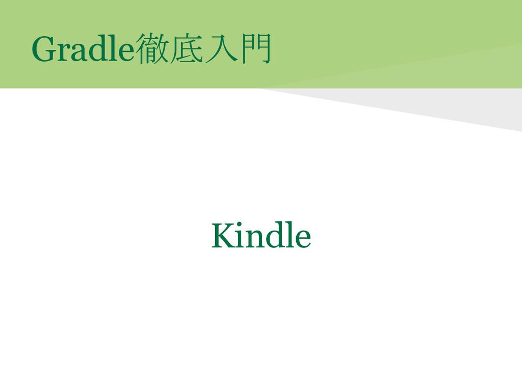 Gradle徹底入門 Kindle