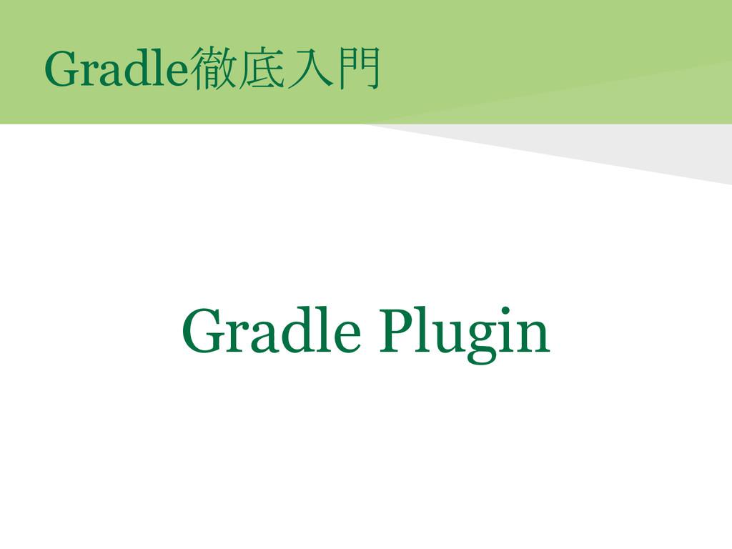 Gradle徹底入門 Gradle Plugin