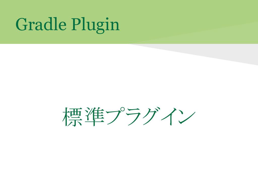 Gradle Plugin 標準プラグイン