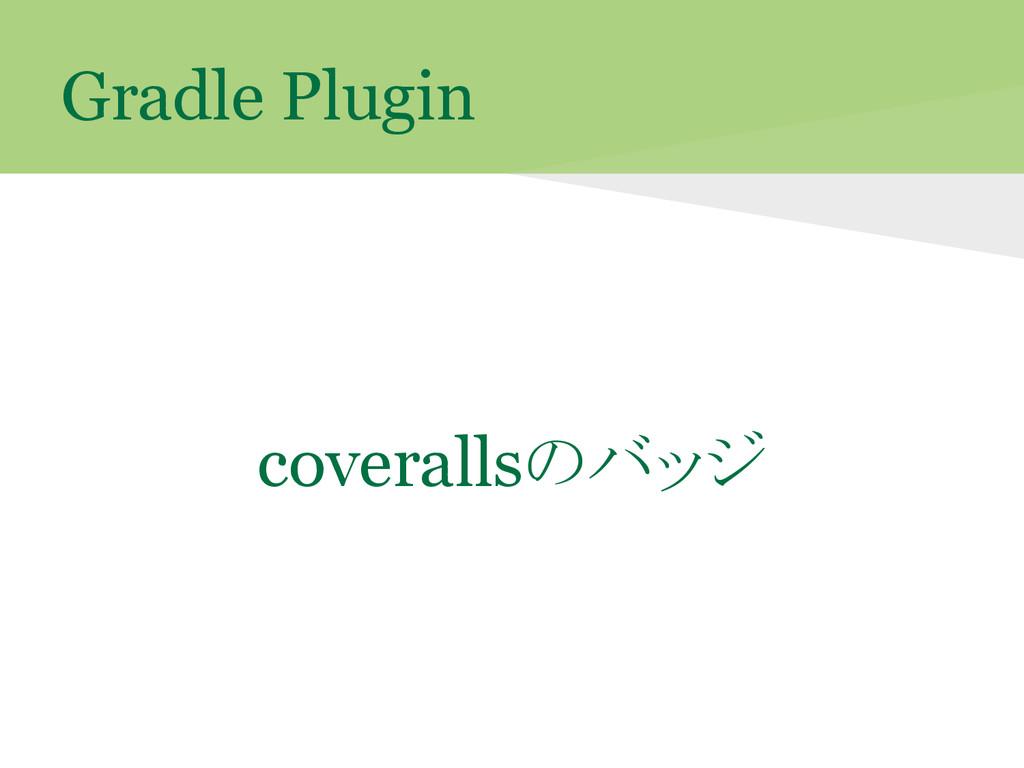 Gradle Plugin coverallsのバッジ