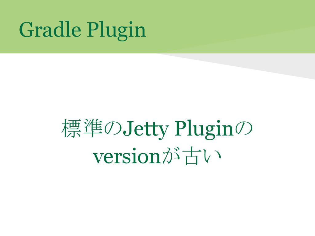 Gradle Plugin 標準のJetty Pluginの versionが古い