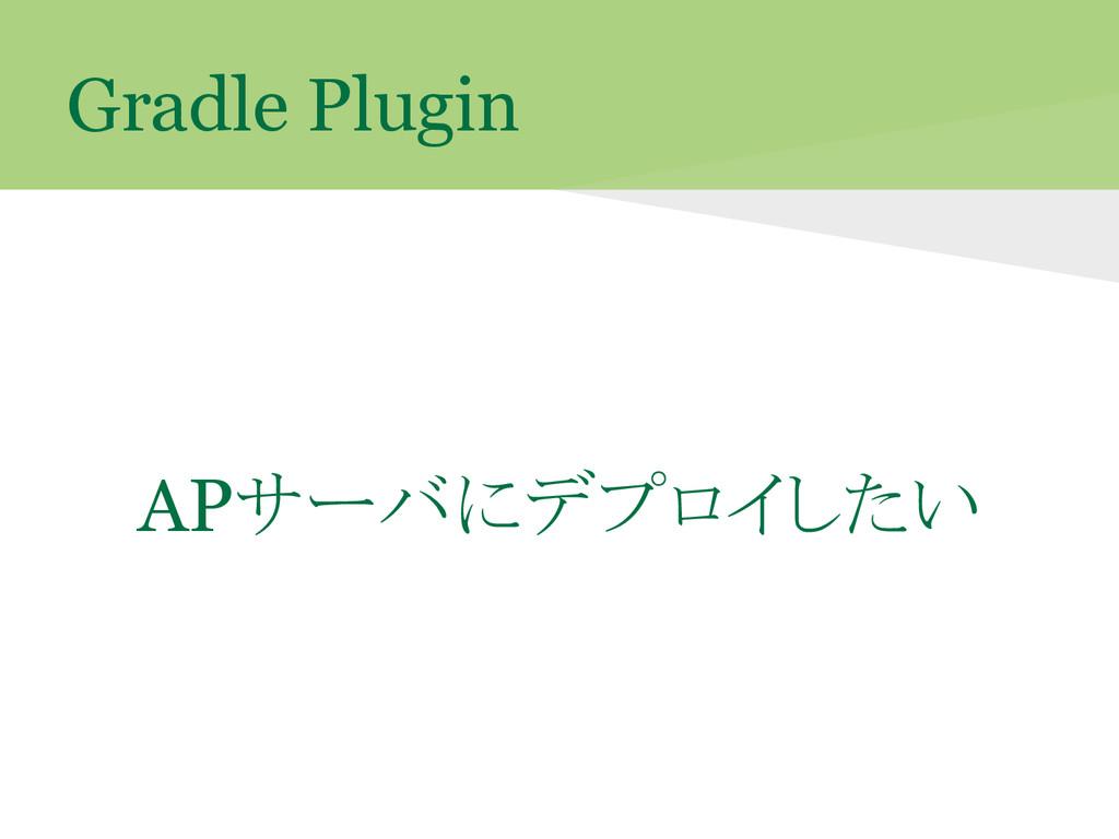 Gradle Plugin APサーバにデプロイしたい