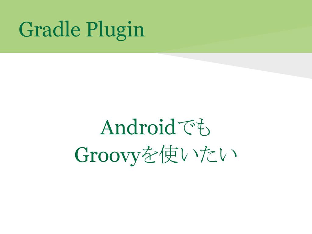Gradle Plugin Androidでも Groovyを使いたい