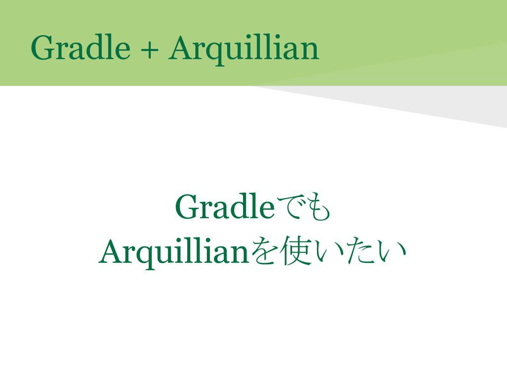 Gradle + Arquillian Gradleでも Arquillianを使いたい