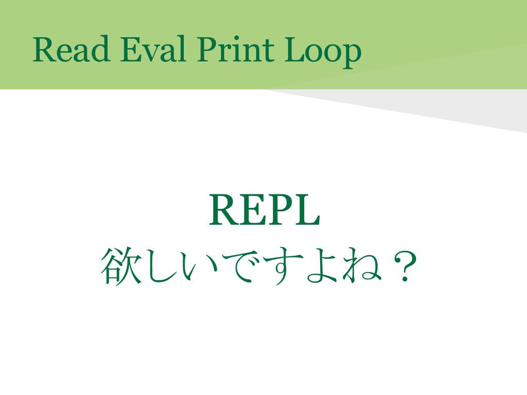 Read Eval Print Loop REPL 欲しいですよね?