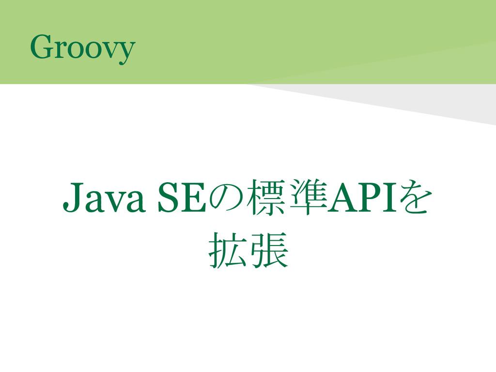 Groovy Java SEの標準APIを 拡張
