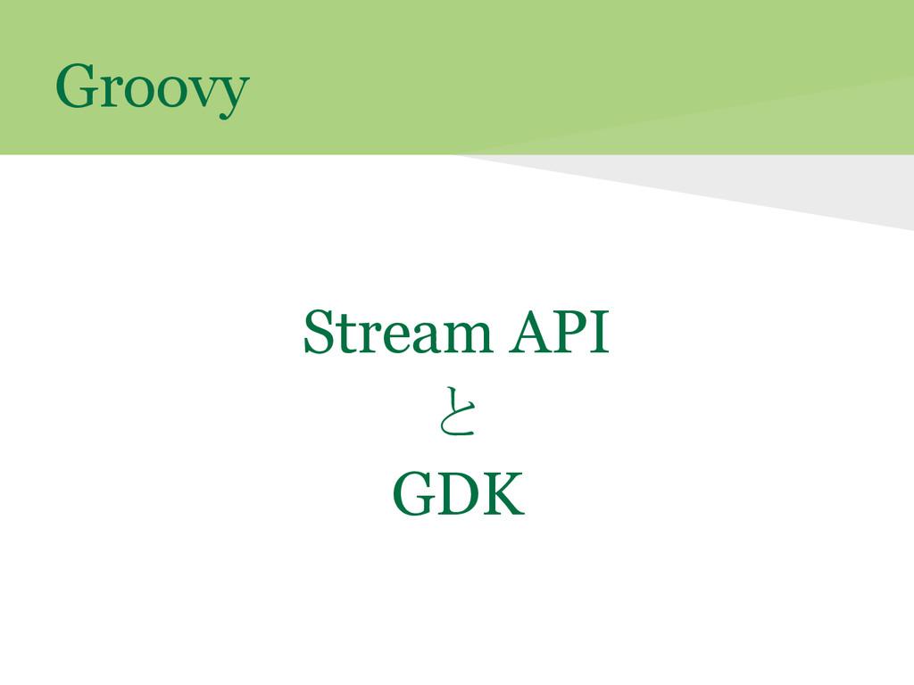 Groovy Stream API と GDK