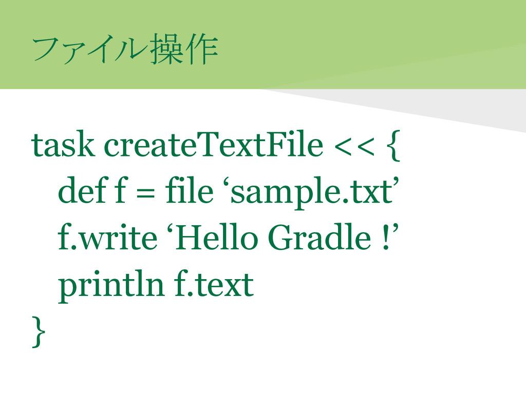 ファイル操作 task createTextFile << { def f = file 's...