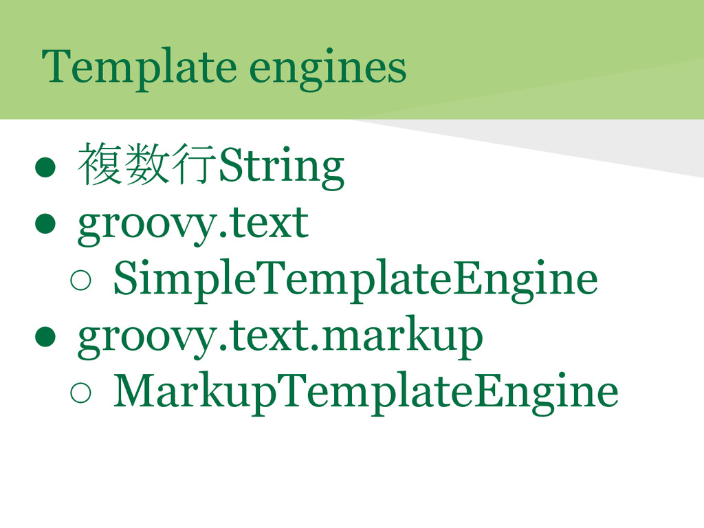 Template engines ● 複数行String ● groovy.text ○ Si...