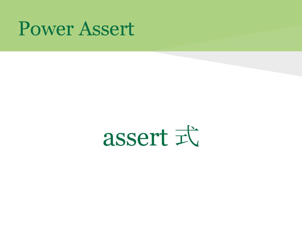 Power Assert assert 式