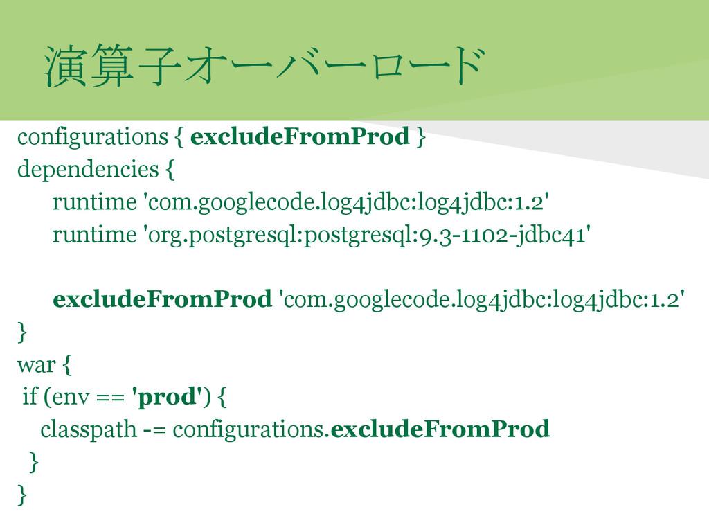 演算子オーバーロード configurations { excludeFromProd } d...