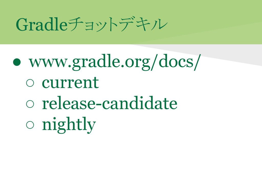 ● www.gradle.org/docs/ ○ current ○ release-cand...