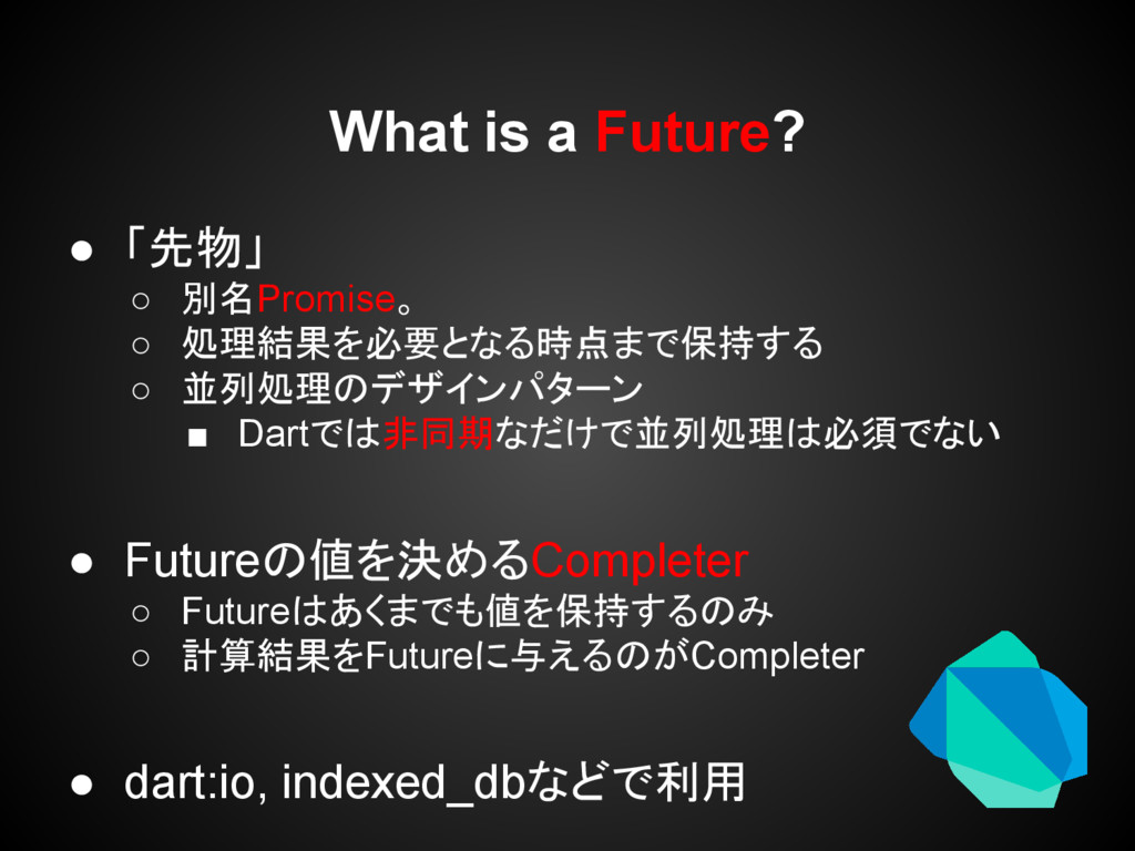 What is a Future? ● 「先物」 ○ 別名Promise。 ○ 処理結果を必要...
