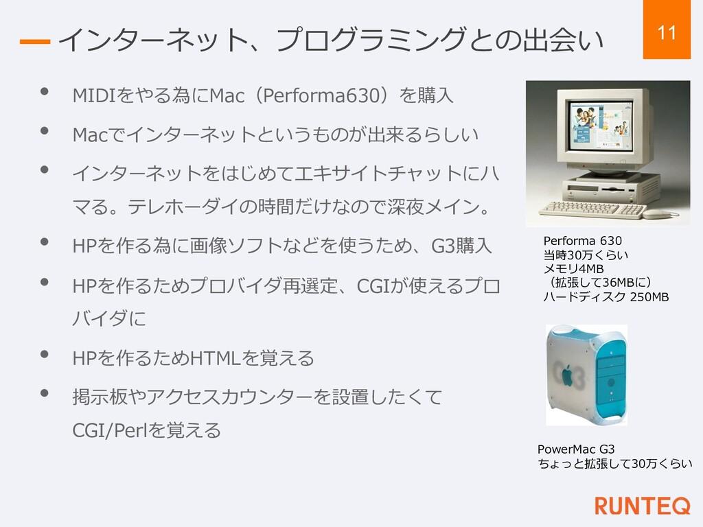 11 インターネット、プログラミングとの出会い • MIDIをやる為にMac(Performa...