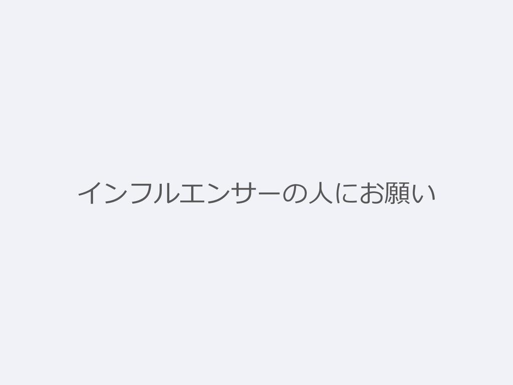 インフルエンサーの⼈にお願い