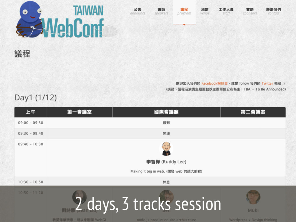 2 days, 3 tracks session
