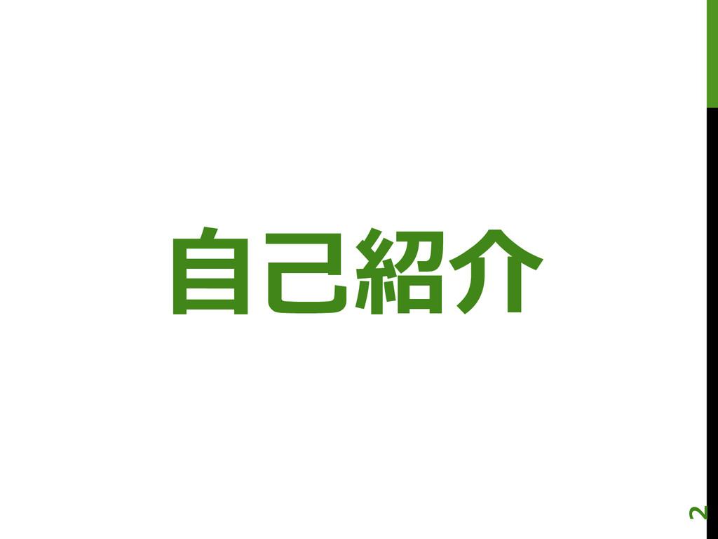 ⾃自⼰己紹介 2