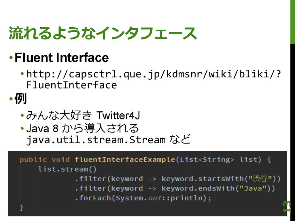 流流れるようなインタフェース •Fluent Interface •http://caps...