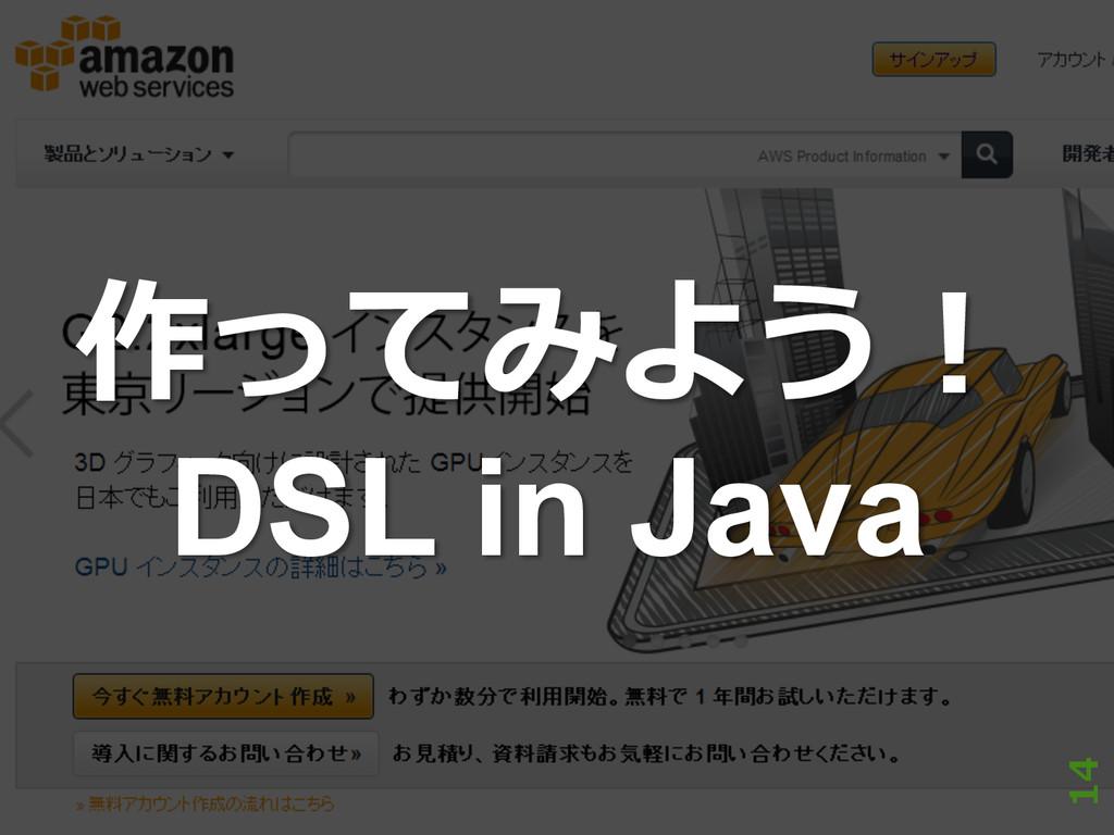 作ってみよう! DSL in Java 14