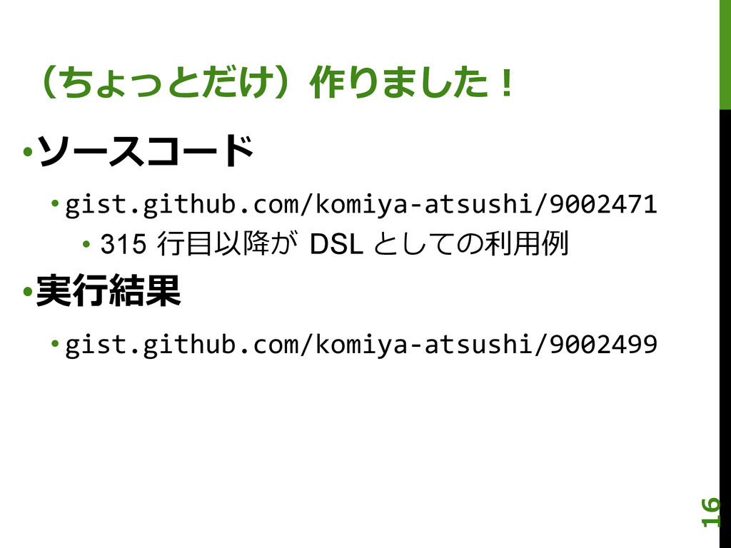 (ちょっとだけ)作りました! •ソースコード •gist.github.com/komiy...