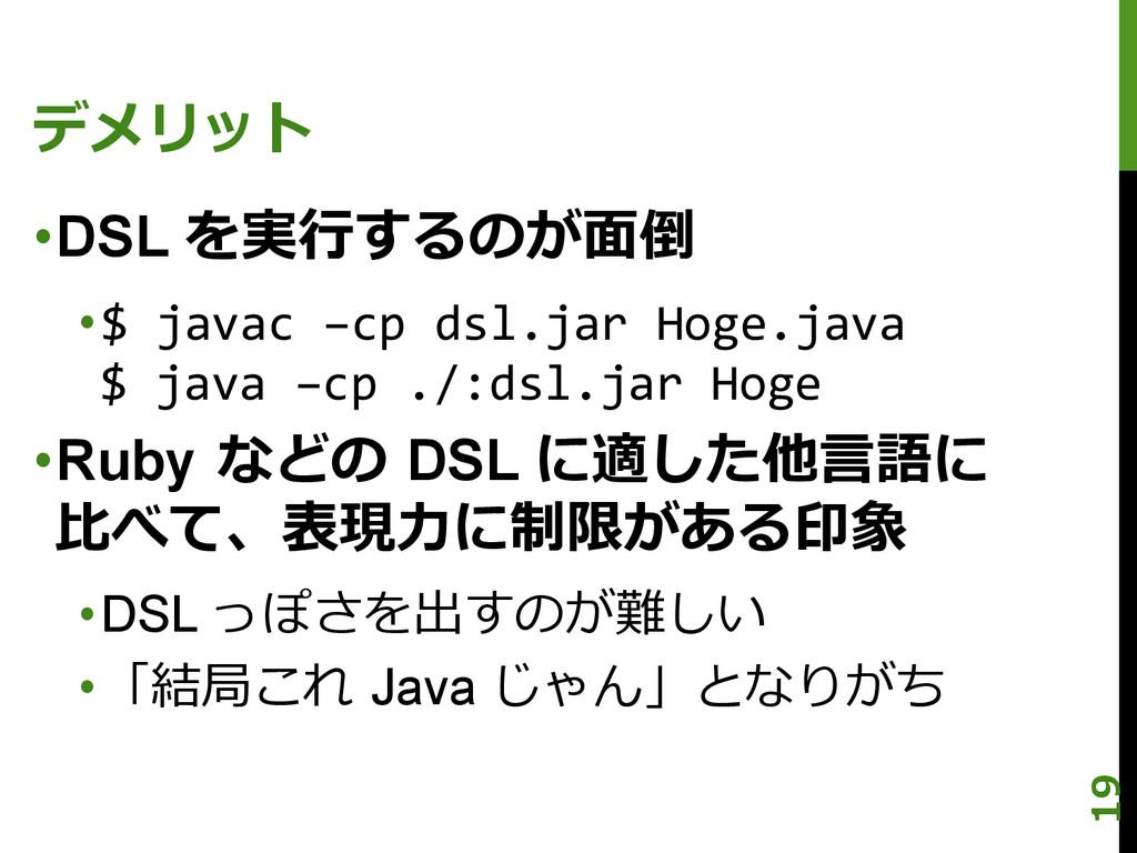 デメリット •DSL を実⾏行行するのが⾯面倒 •$ javac –cp ...