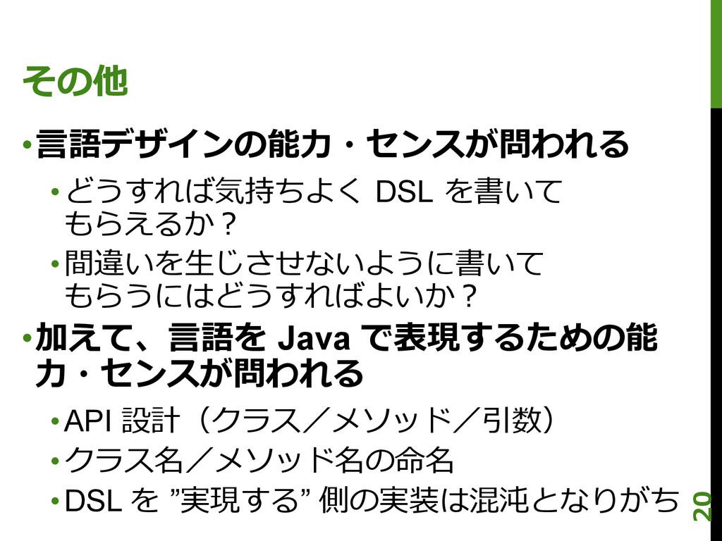 その他 •⾔言語デザインの能⼒力力・センスが問われる •どうすれば気持ちよく DSL ...