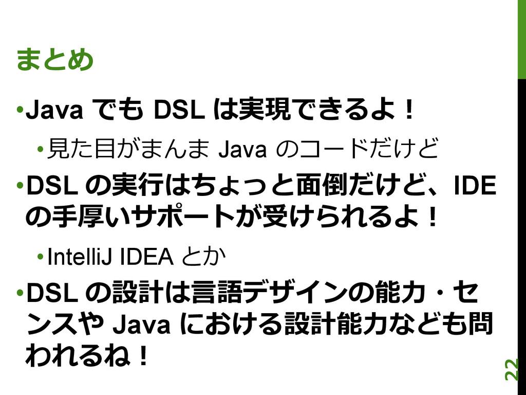 まとめ •Java でも DSL は実現できるよ! •⾒見見た⽬目がまんま Java ...