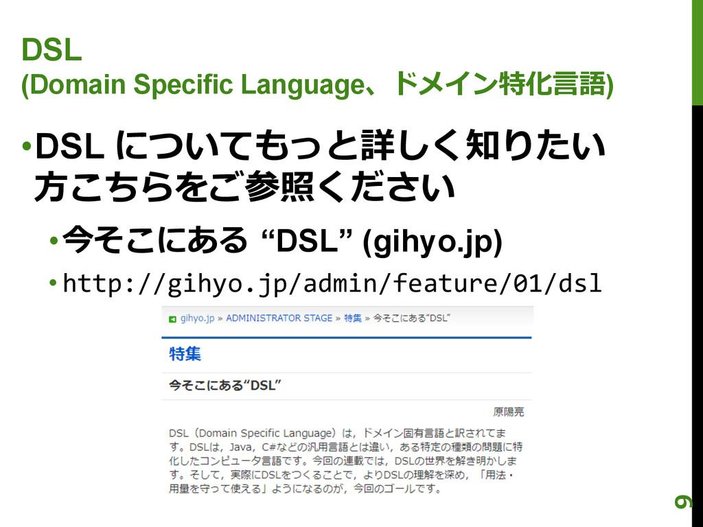 DSL (Domain Specific Language、ドメイン特化⾔言語) •DSL ...