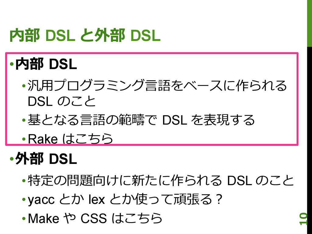 内部 DSL と外部 DSL •内部 DSL •汎⽤用プログラミング⾔言語をベースに...