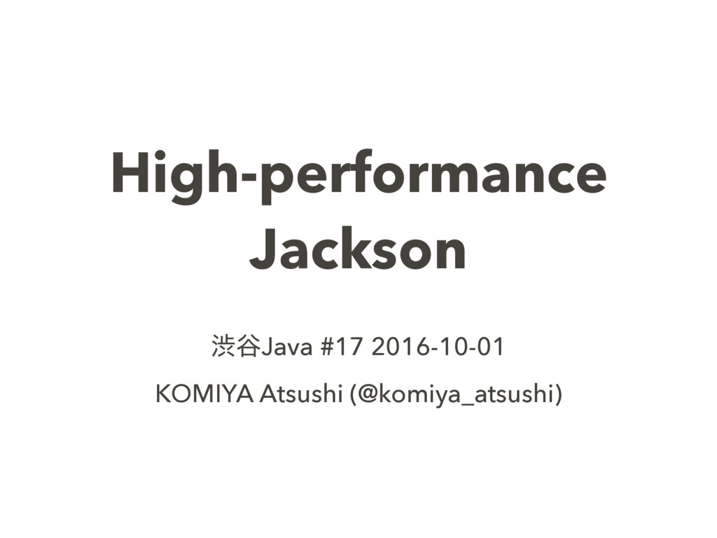 High-performance Jackson ौ୩Java #17 2016-10-01 ...