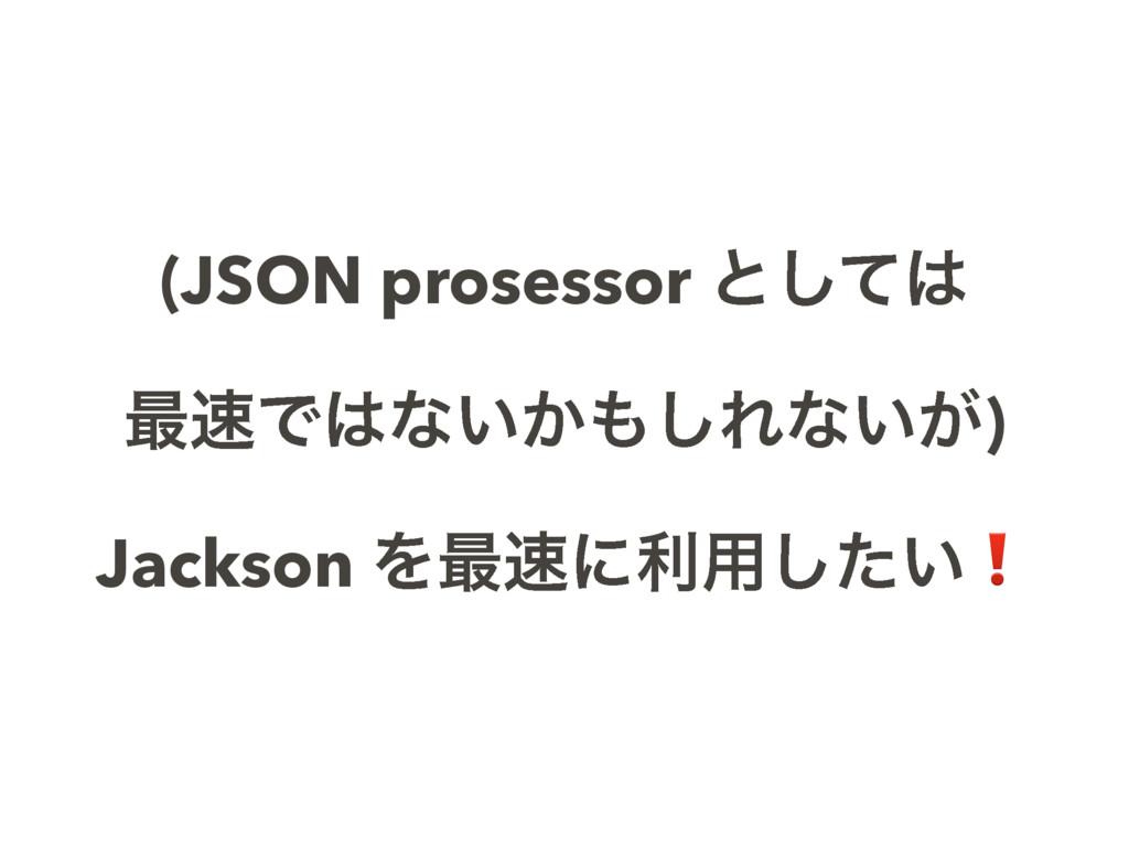 (JSON prosessor ͱͯ͠ ࠷Ͱͳ͍͔͠Εͳ͍͕) Jackson Λ࠷...