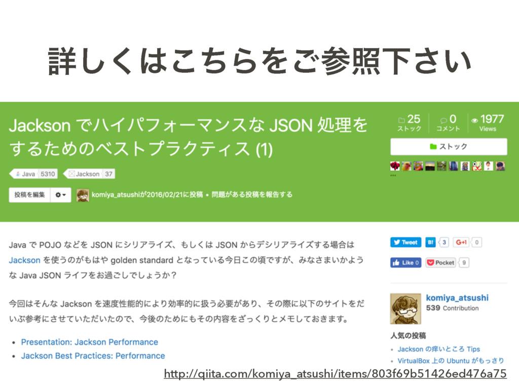 ৄͪ͘͜͠ΒΛ͝রԼ͍͞ http://qiita.com/komiya_atsushi/...