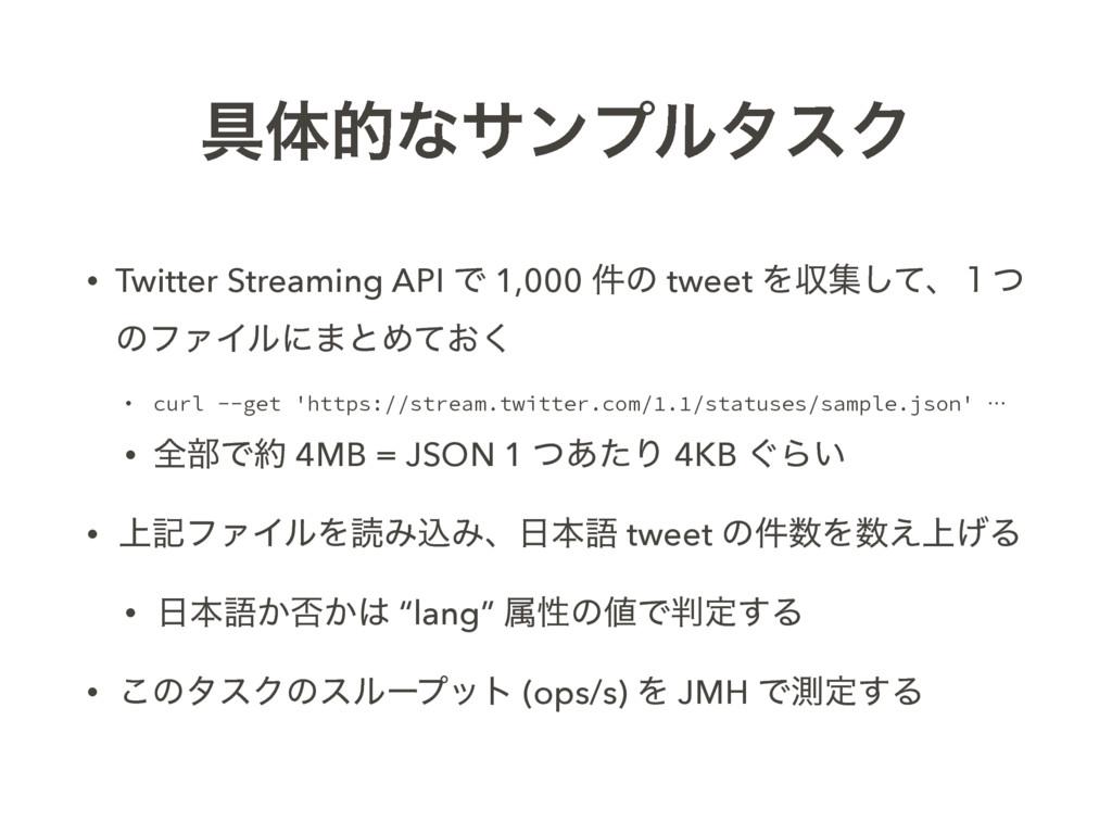۩ମతͳαϯϓϧλεΫ • Twitter Streaming API Ͱ 1,000 ݅ͷ ...
