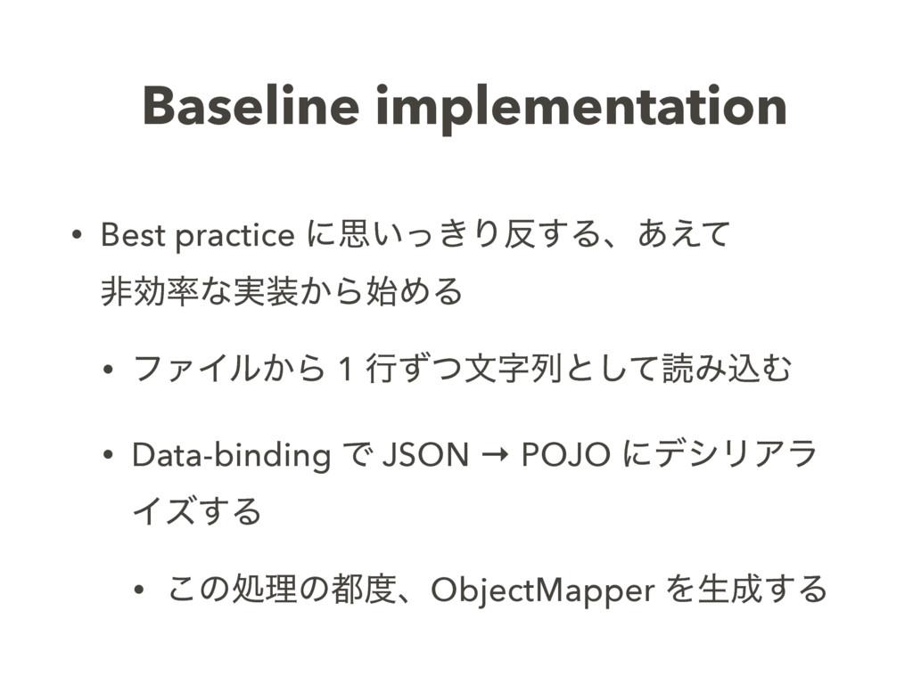 Baseline implementation • Best practice ʹࢥ͍͖ͬΓ...