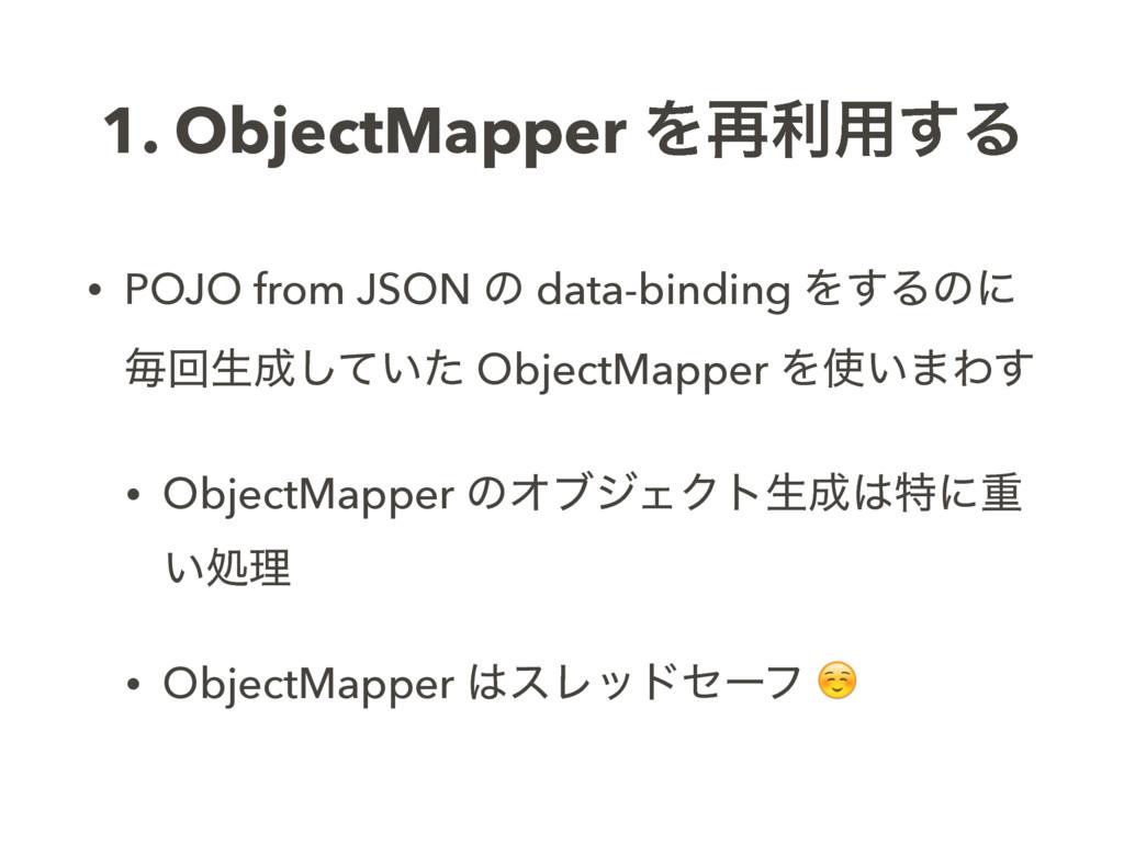1. ObjectMapper Λ࠶ར༻͢Δ • POJO from JSON ͷ data-...