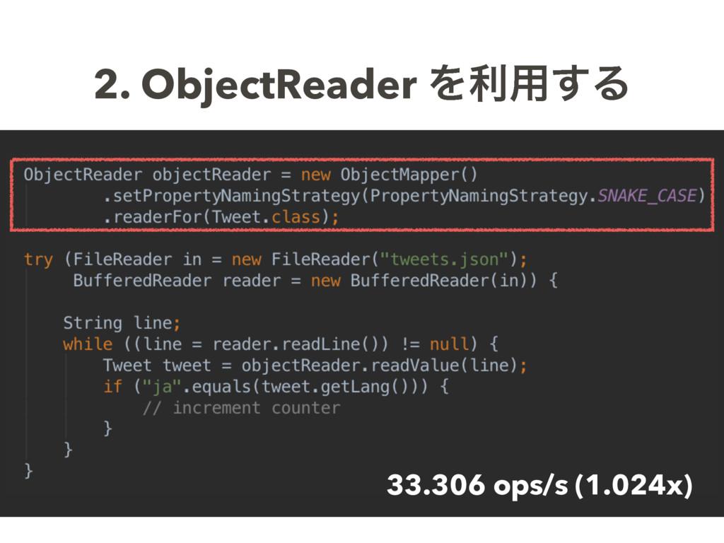 2. ObjectReader Λར༻͢Δ 33.306 ops/s (1.024x)