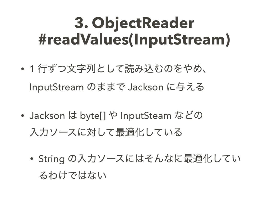3. ObjectReader #readValues(InputStream) • 1 ߦ...