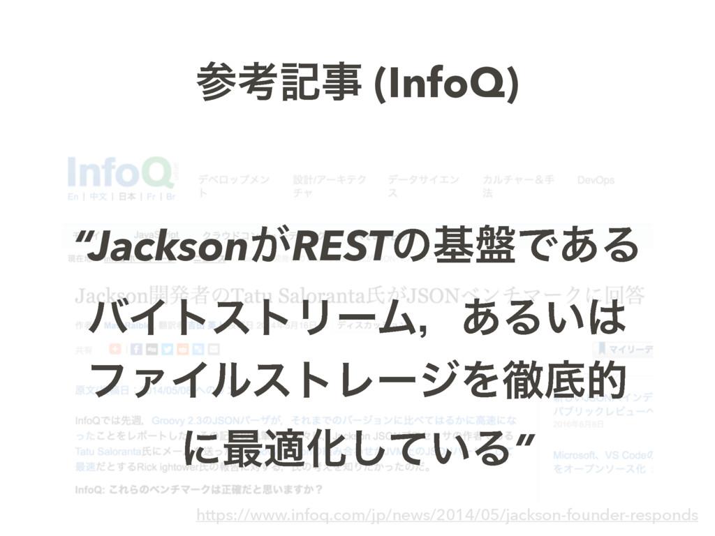ߟه (InfoQ) https://www.infoq.com/jp/news/2014...