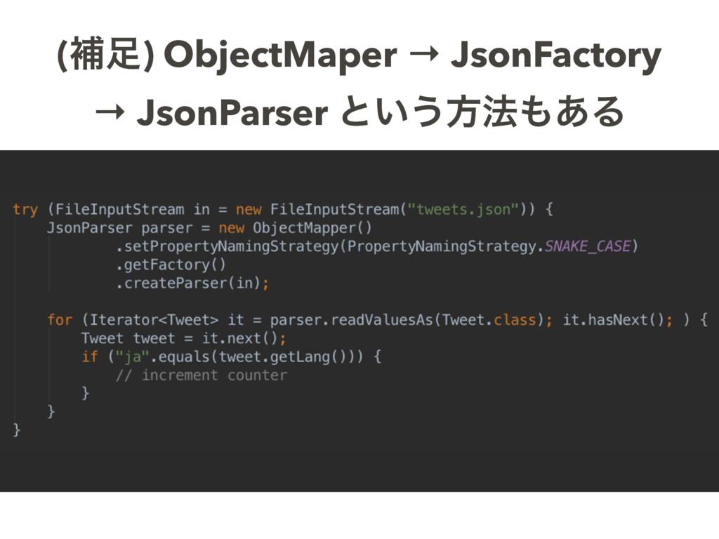 (ิ) ObjectMaper → JsonFactory → JsonParser ͱ͍͏...