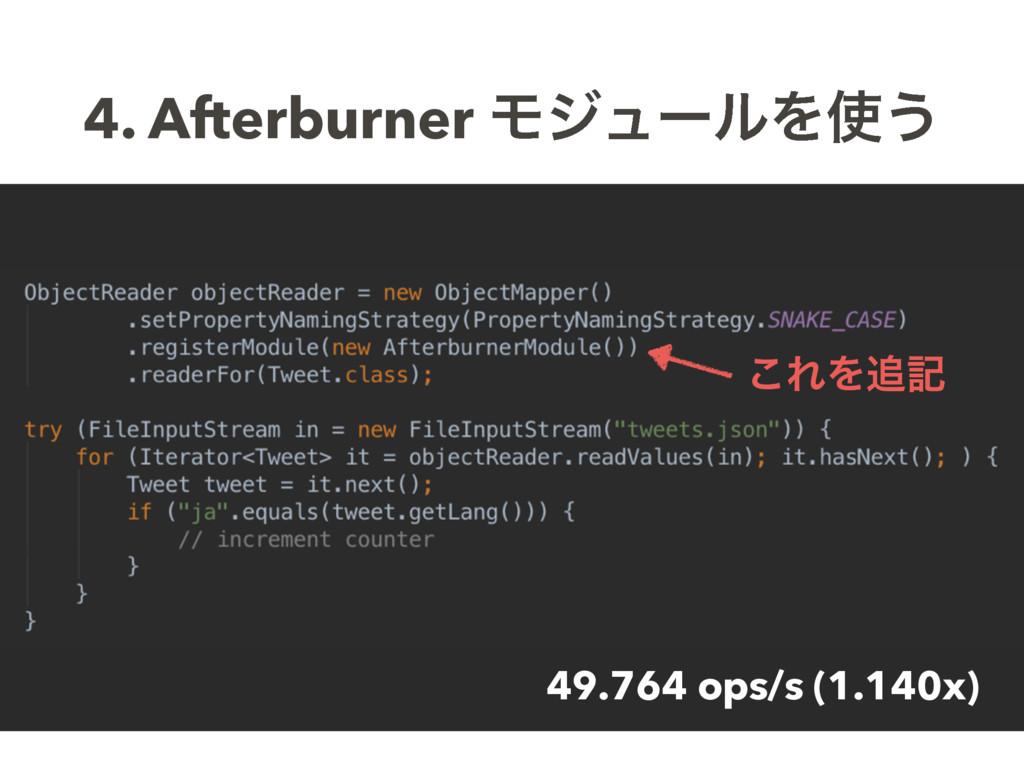 4. Afterburner ϞδϡʔϧΛ͏ 49.764 ops/s (1.140x) ͜...
