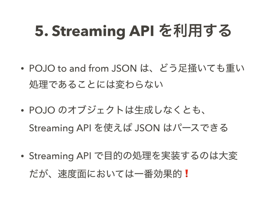 5. Streaming API Λར༻͢Δ • POJO to and from JSON ...