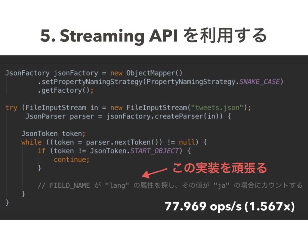 5. Streaming API Λར༻͢Δ 77.969 ops/s (1.567x) ͜ͷ...