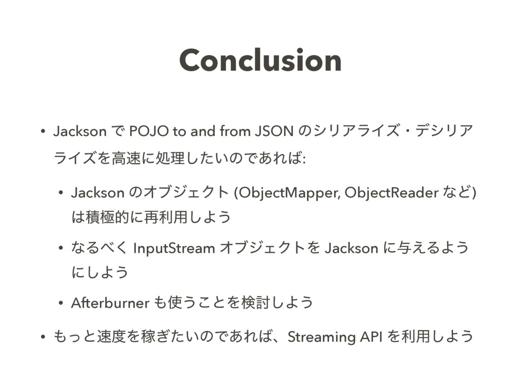 Conclusion • Jackson Ͱ POJO to and from JSON ͷγ...