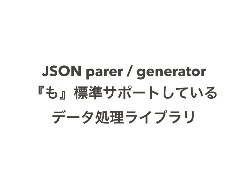 JSON parer / generator ʰʱඪ४αϙʔτ͍ͯ͠Δ σʔλॲཧϥΠϒϥϦ