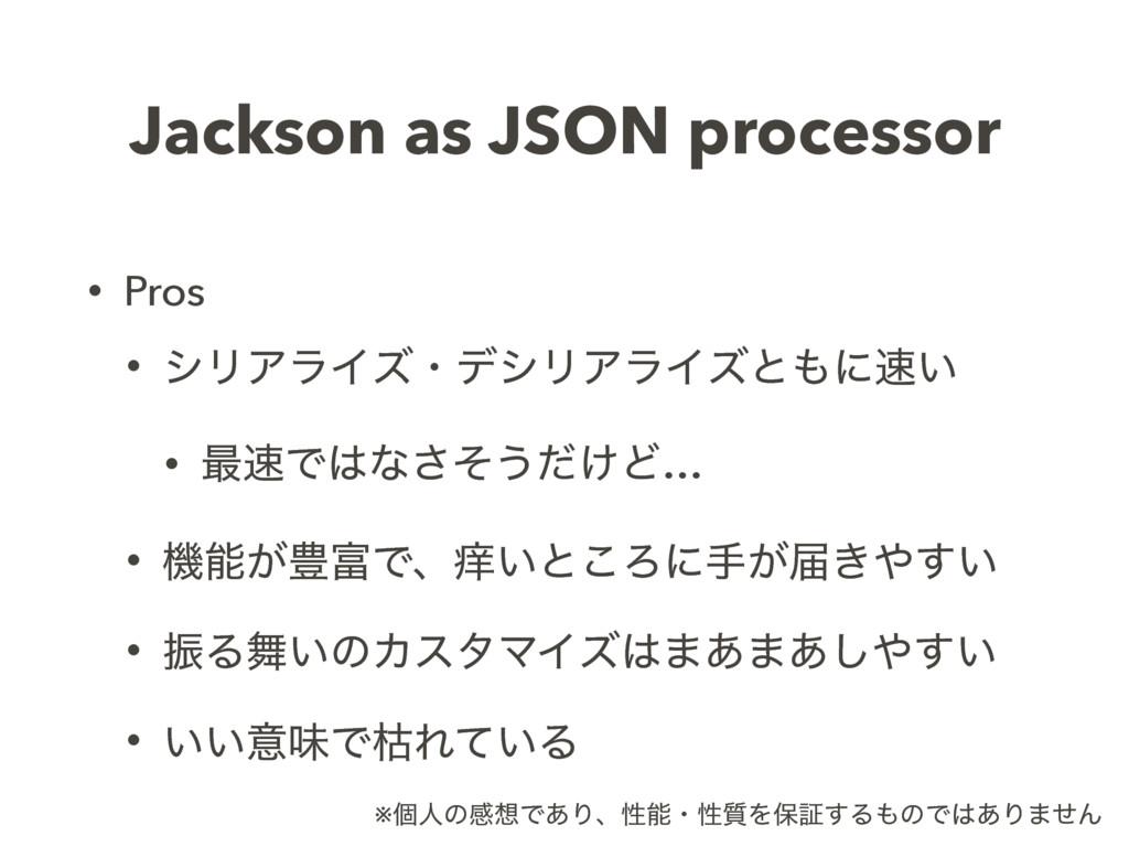 Jackson as JSON processor • Pros • γϦΞϥΠζɾσγϦΞϥ...