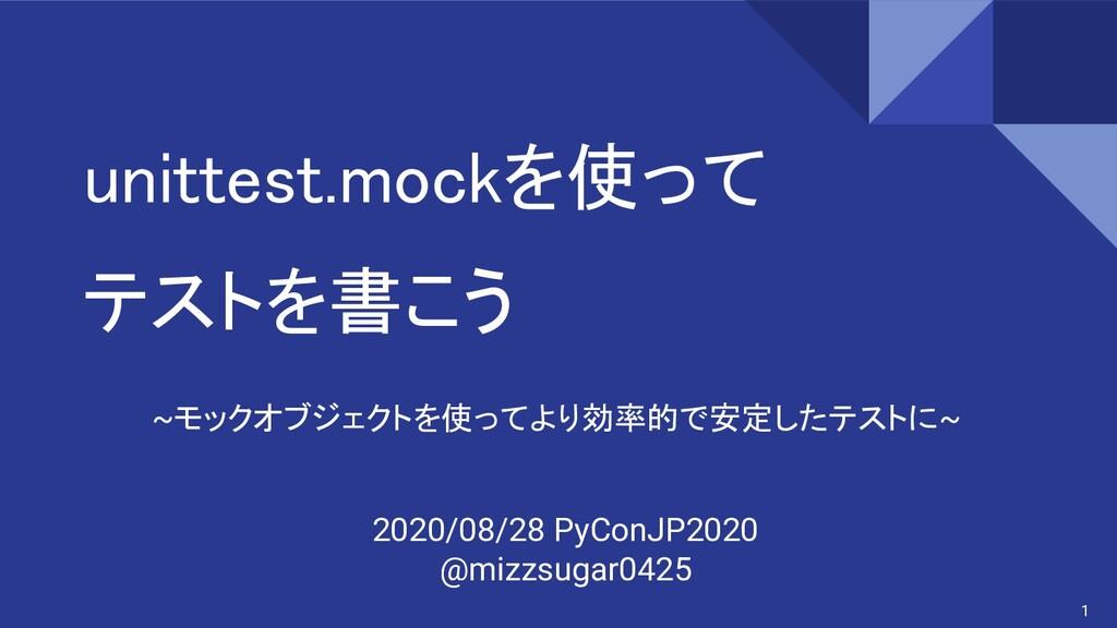 unittest.mockを使って テストを書こう ~モックオブジェクトを使ってより効率的...